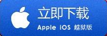 迷你语文网客户端苹果IOS越狱版